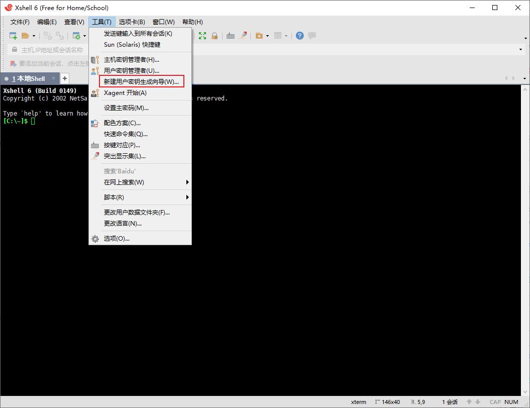 新建用户密钥生成向导