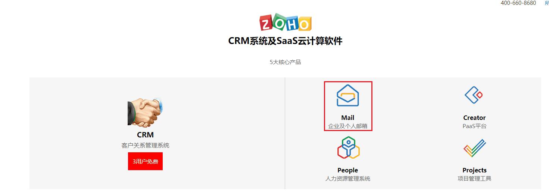 注册 ZOHO 邮箱