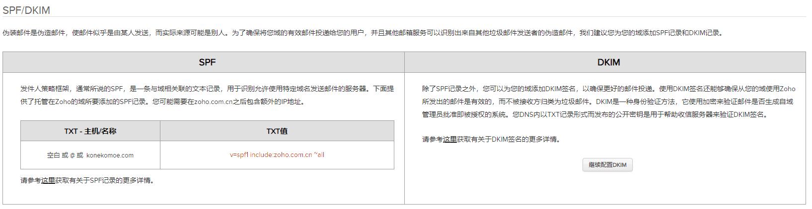 设置/域名解析