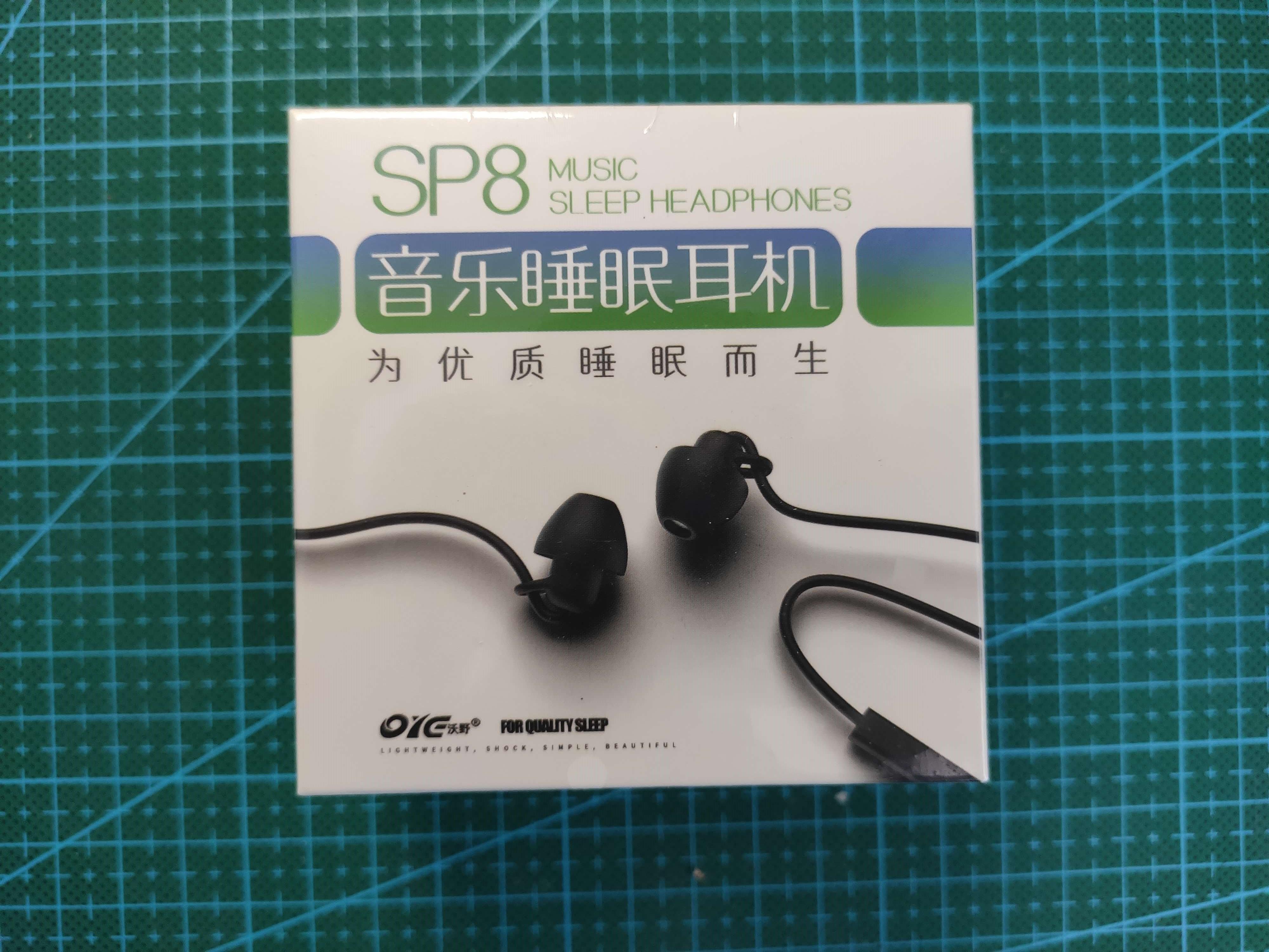 SP8 睡眠耳机开箱与简评